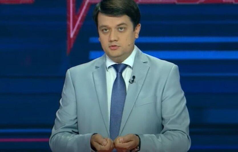 Спикер ВРУ Дмитрий Разумков