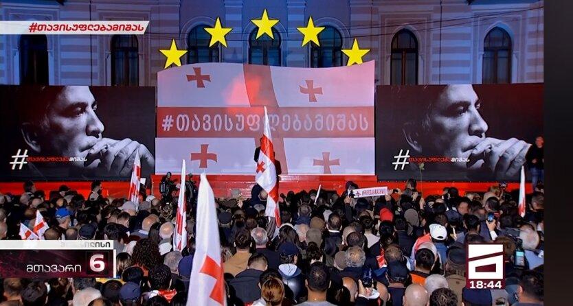 Митинг в поддержку Михеила Саакашвили в Грузии
