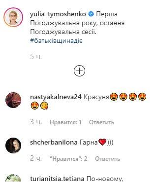 Тимошенко на Крещение поделилась с украинцами «своей мечтой»