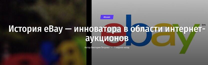 Screenshot_2019-03-11 История eBay — инноватора в области интернет-аукционов
