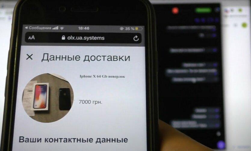 Украинцам подсказали, как определить мошенников на OLX