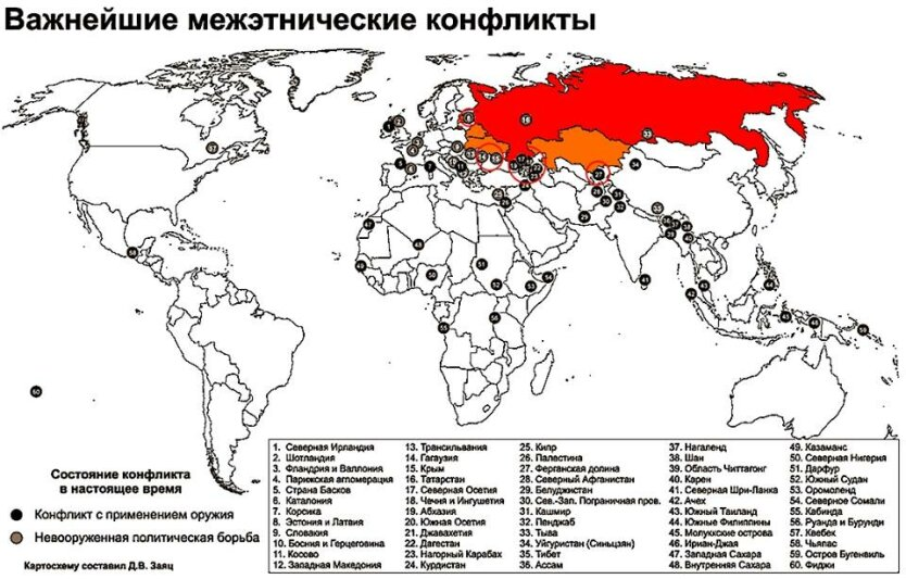 Межэтнические конфликты в мире
