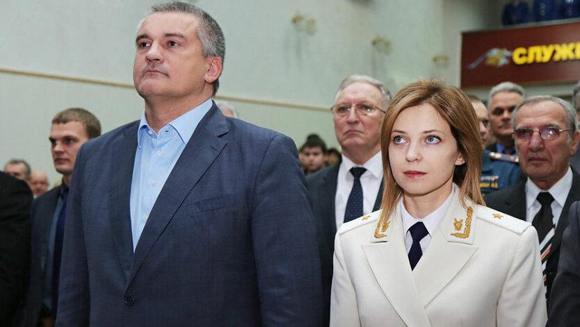 Аксенов_Поклонская