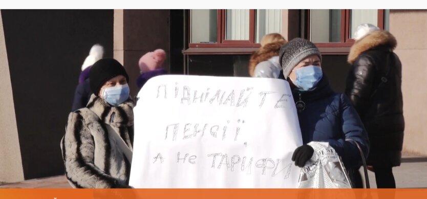 Тарифный Майдан 2021