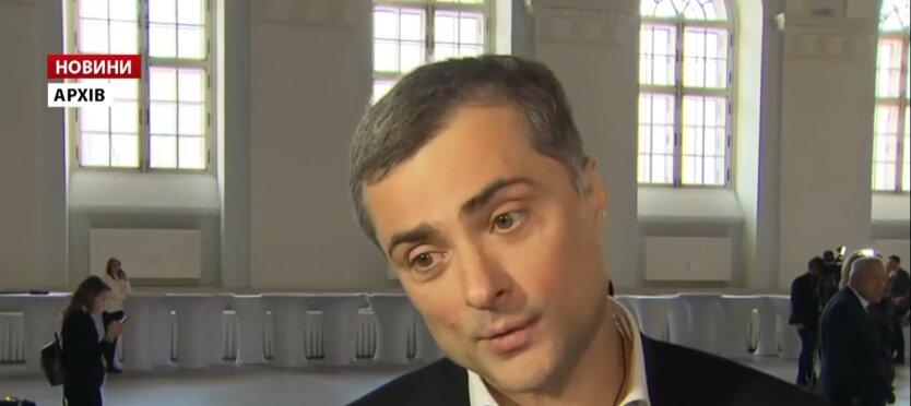 экс-помощник Путина, Владислав Сурков