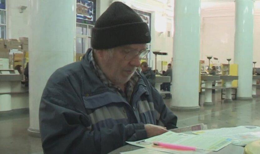 Пенсионер, пенсии, ПФУ