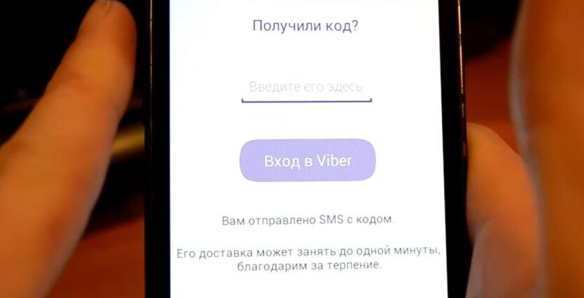 Viber, покупка товаров в интернете, Rakuten