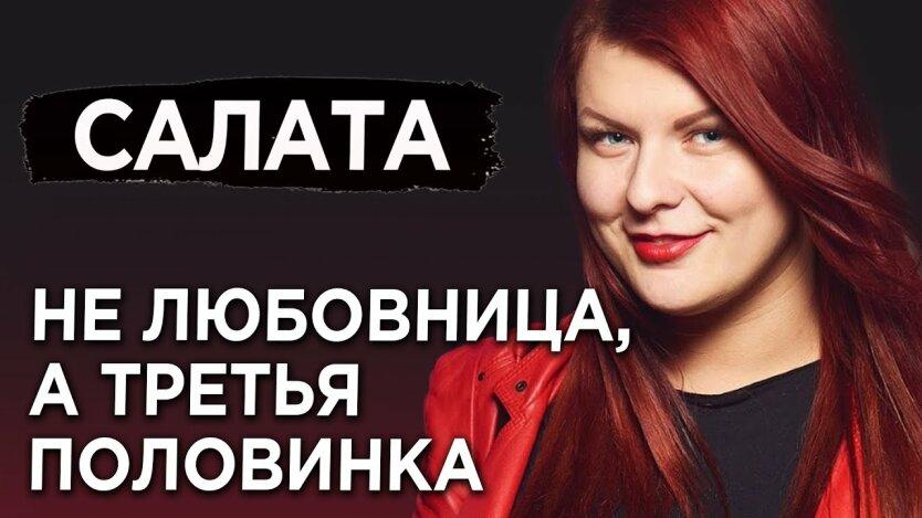 Я не любовница, я третья половинка: кризис института брака и эмансипация женщин в Украине