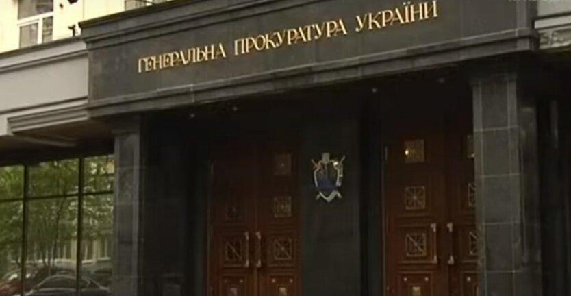 Организованная преступность Украины,Генпрокуратура Украины,Финансовая пирамида