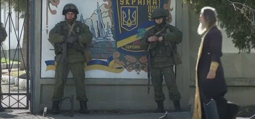 Сергей Гайдук,оккупация Крыма,российский спецназ в Крыму в 2014 году,захват Крыма