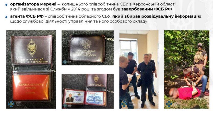 Задержание агента ФСБ