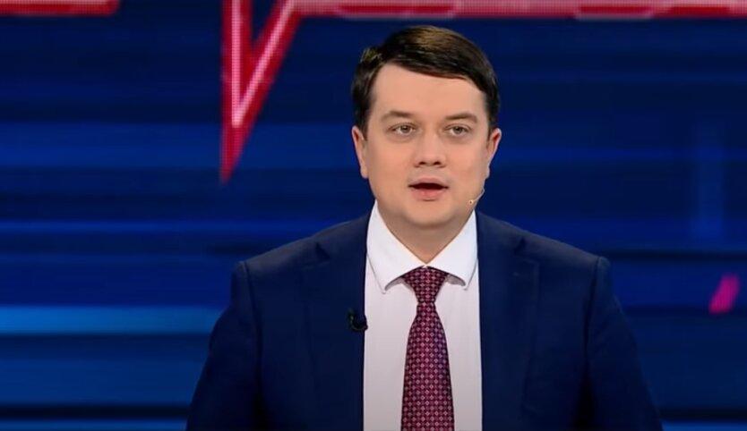 Глава Верховной Рады Дмитрий Разумков