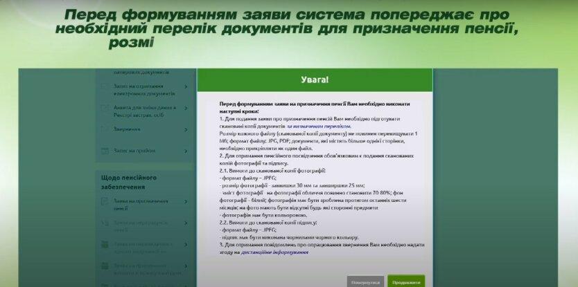 Украинские пенсионеры,Пенсионный фонд Украины,онлайн-пенсия,Пенсия в один клик