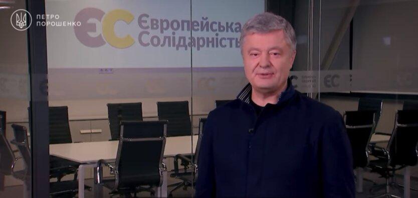 Петр Порошенко, коронавирус, Европейская солидарность
