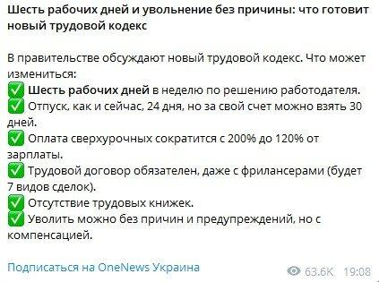Новый трудовой кодекс,Изменения в трудовой кодекс,Кабмин Украины
