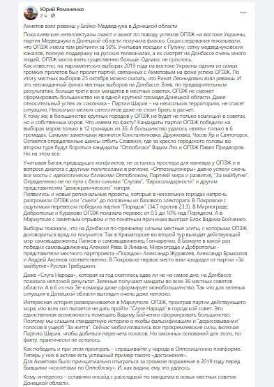 Романенко объяснил, как Ахметов взял реванш у Медведчука
