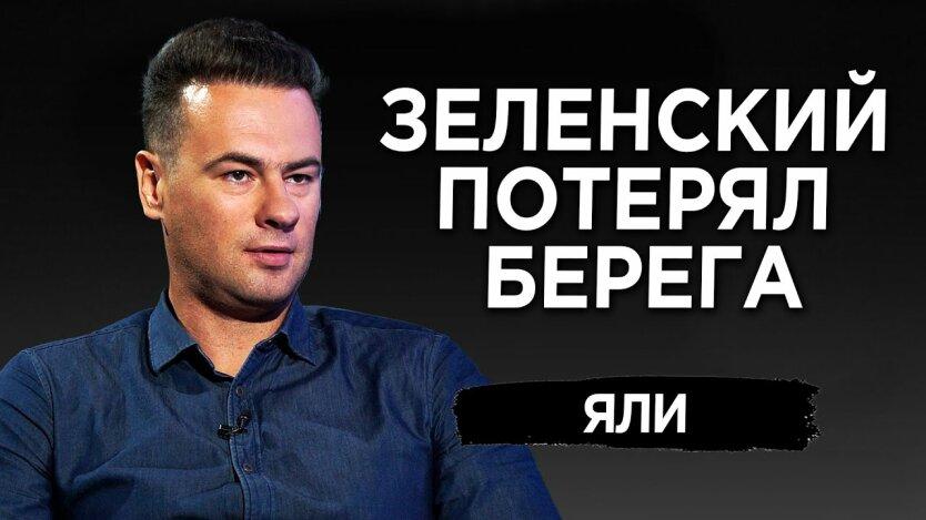 Владимир Зеленский теряет берега: почему самоуверенность президента его и погубит