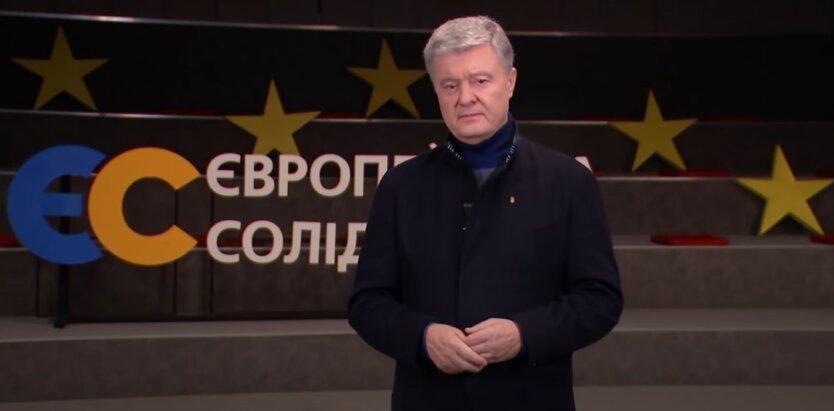 Петр Порошенко, ГБР, расследование