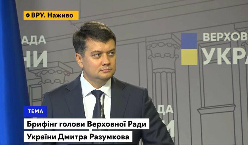 Дмитрий Разумков, кадровые перестановки, отставки в Кабмине