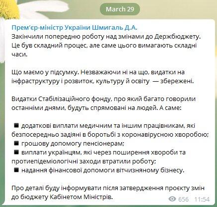 Скриншот Телеграм-канала Дениса Шмыгаля