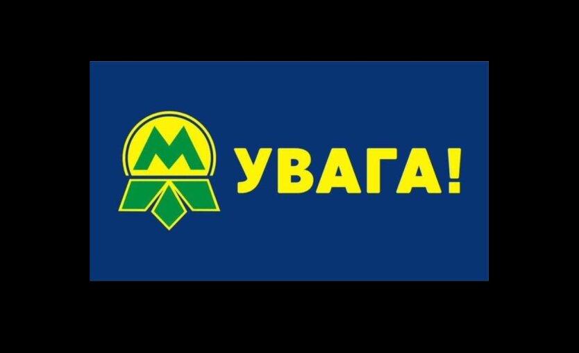 В киевском метрополителене пассажир попал под поезд