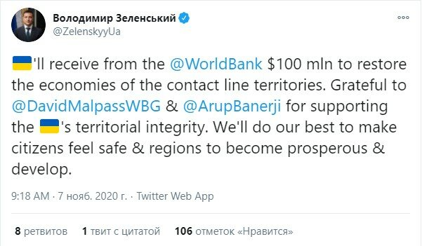 Владимир Зеленский, Всемирный банк, Транш Всемирного банка для Украины