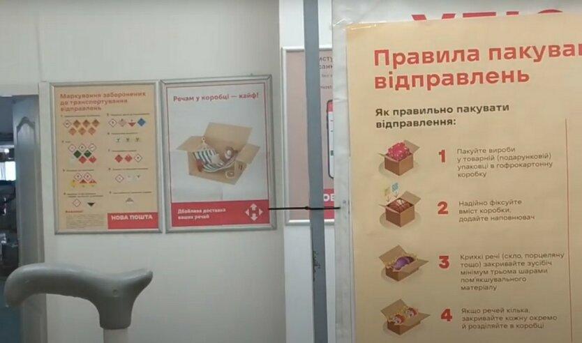 """""""Новая почта"""" попала в скандал с обманом инвалида"""