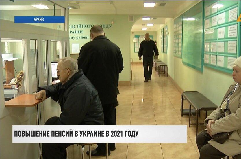 Пенсии в Украине, пенсионные выплаты, ПФУ