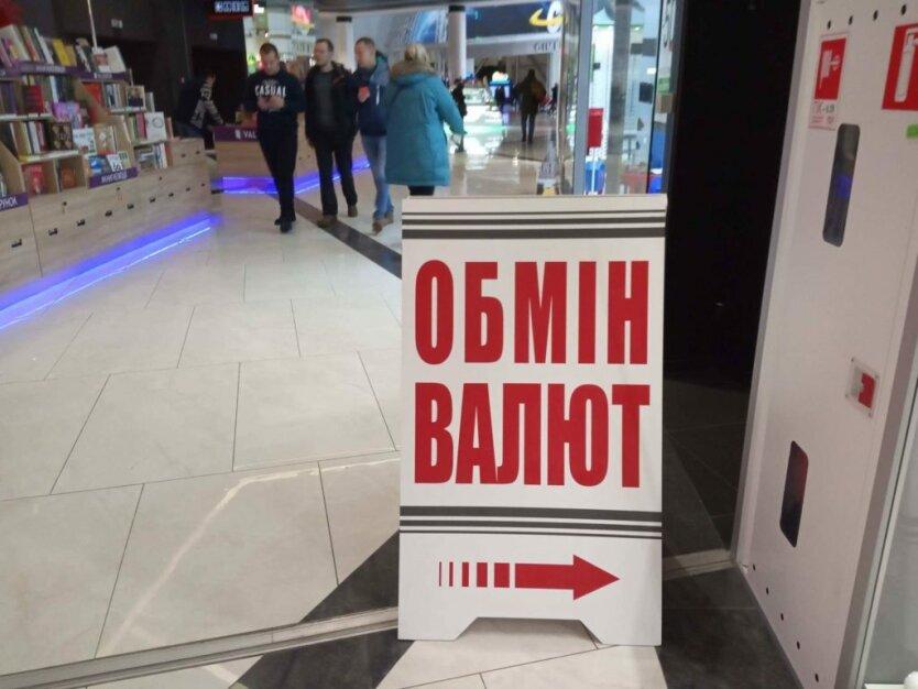 обмен_валют