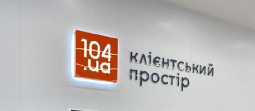 Личный кабинет на 104.юа расширил свои возможности