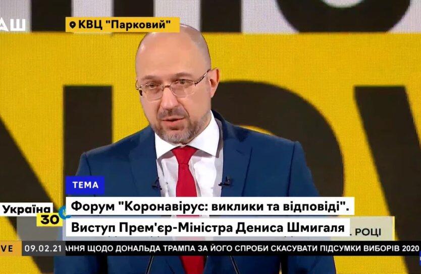 Денис Шмыгаль, пенсии в Украине, накопительная система