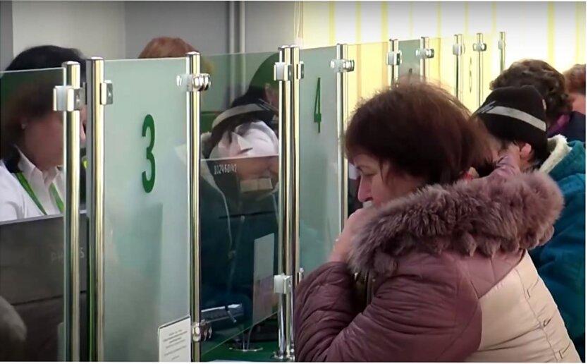 Доставка пенсий в Украине, Пенсионный фонд Украины, Минсоцполитики Украины