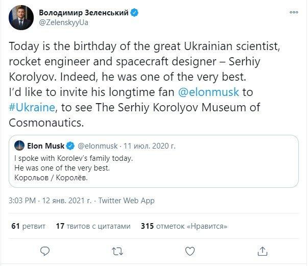 Илон Маск, Владимир Зеленский, Сергей Королев, Tesla, Приезд Маска в Украину