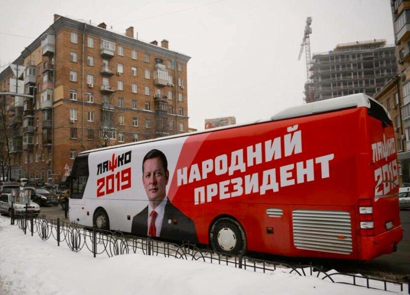 Олег Ляшко реклама 3