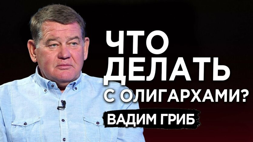 Вадим Гриб: Зеленский должен начать деолигархизацию с Коломойского