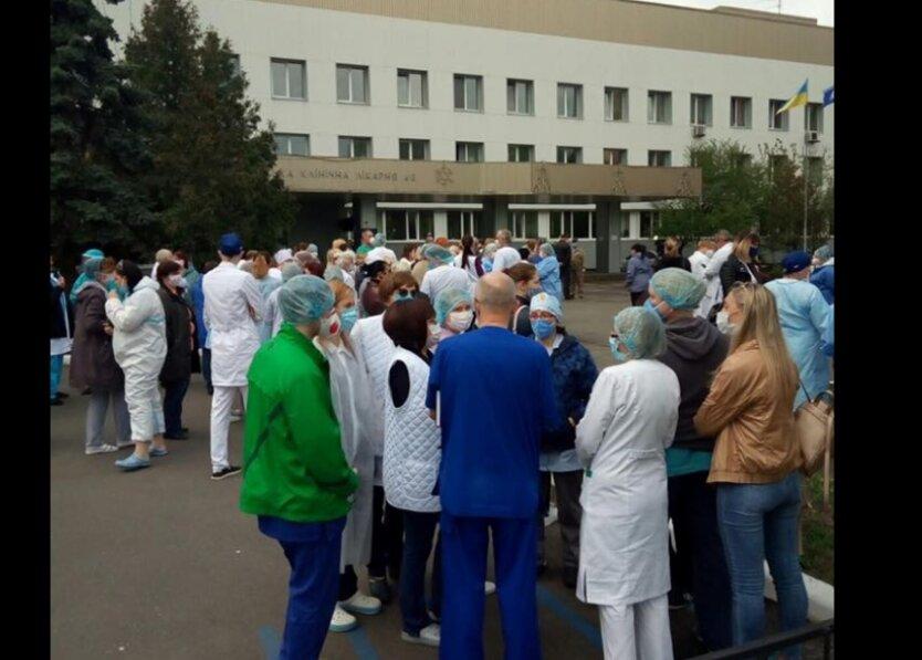 Протесты в 8-й киевской больнице
