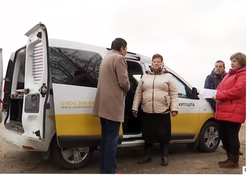 Укрпочта, Денис Шмыгаль, Доставка пенсий Укрпочтой