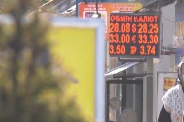 Курс валют в Украине, продажа и покупка валюты, Нацбанк