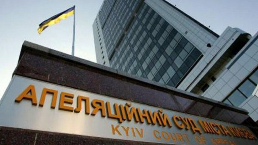 апеляционный суд киев