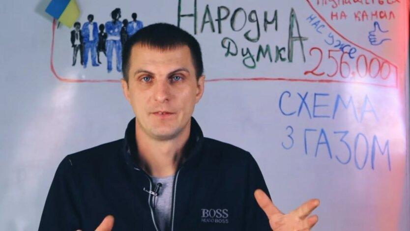 Газ в Украине, доставка газа, схема обмана