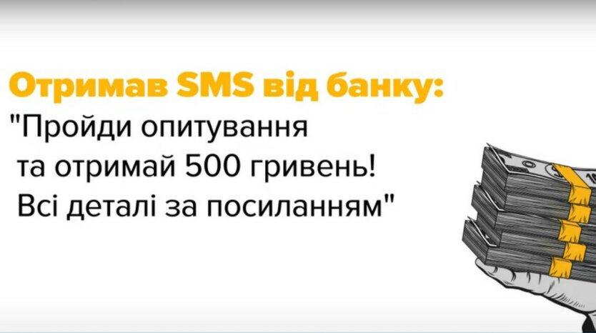 Ощадбанк показал, как избежать уловок смс-мошенников