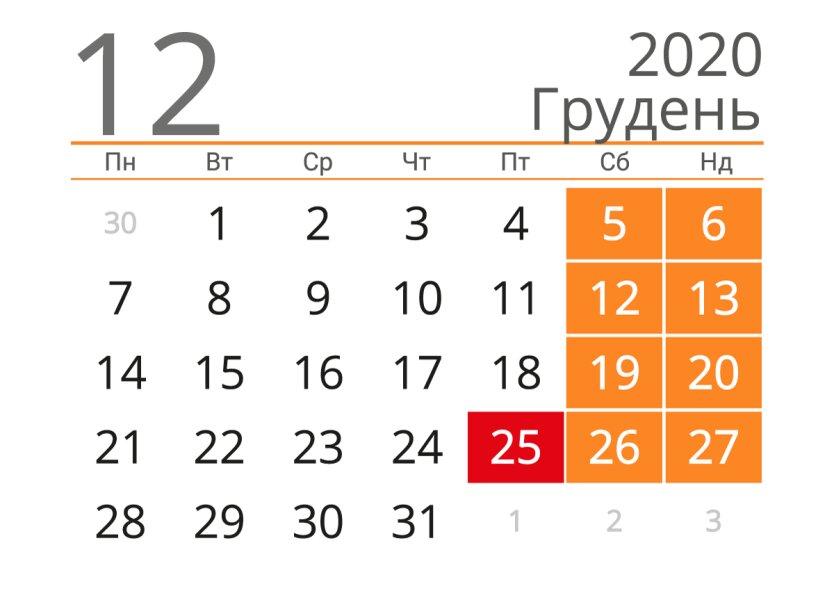 Украинцы получат дополнительный выходной в декабре