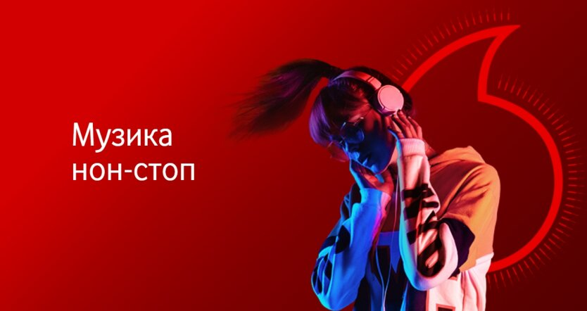 Музыка нон-стоп от Vodafone и YouTube