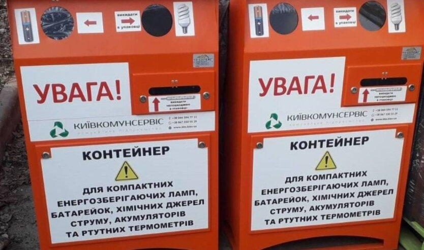 Контейнеры для опасных отходов