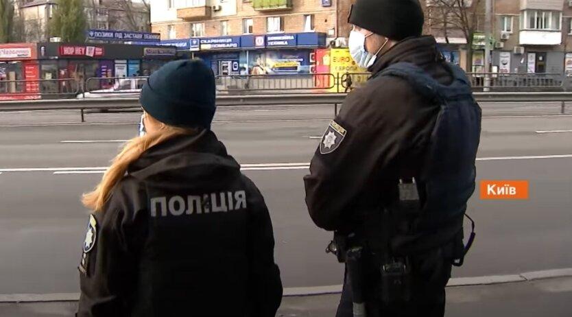 Полиция, карантин, Киев