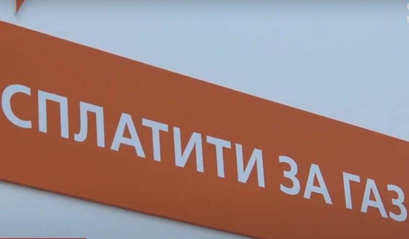 Украинцам показали, как изменились тарифы на газ от поставщиков