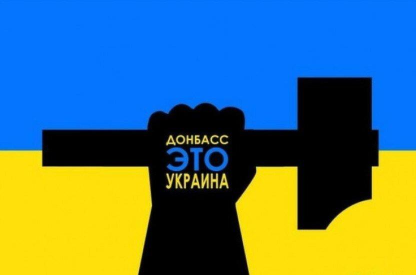 Донбасс_Украина