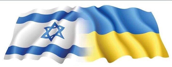 Украина_Израиль