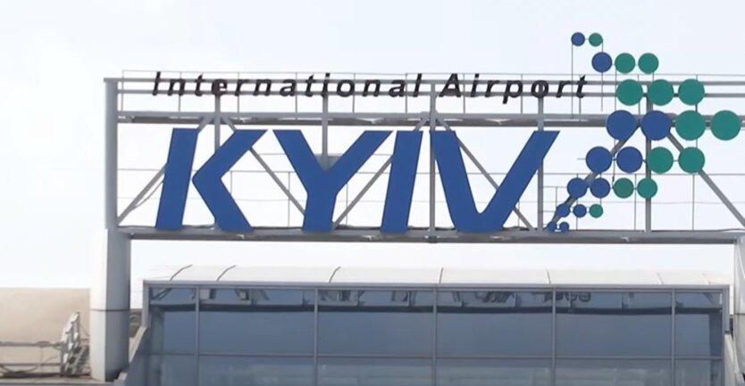 "Аэропорт ""Киев"" (Жуляны)"