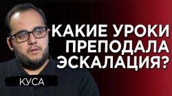 Какие слабости Украины и Запада показала последняя эскалации России